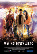 Мы из будущего (My iz buduschego)