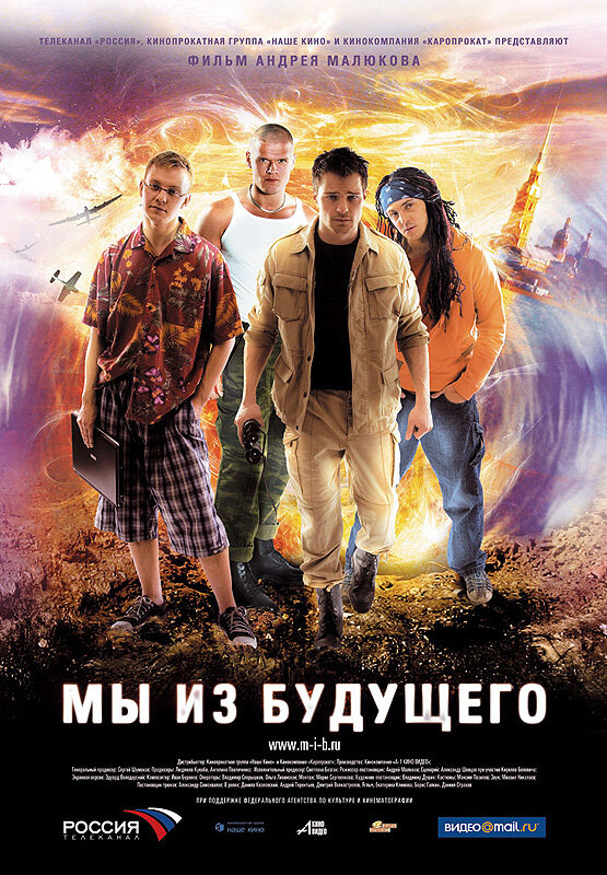 Мы из будущего (2008) - смотреть онлайн