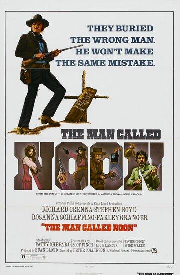 Человек, которого звали «Полдень» (1973)