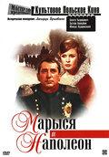 Марыся и Наполеон (Marysia i Napoleon)