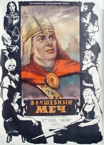 Волшебный меч (1950)