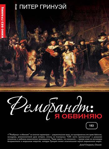 Рембрандт: Я обвиняю смотреть онлайн