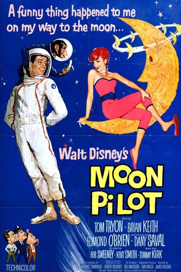 Лунный пилот (1962)