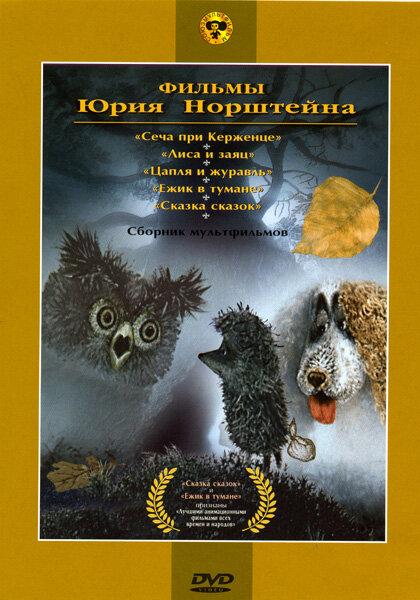 Фильмы Ежик в тумане смотреть онлайн