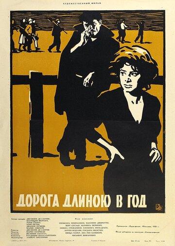 Дорога длиною в год (1958)