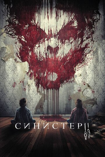 Фильм Синистер2