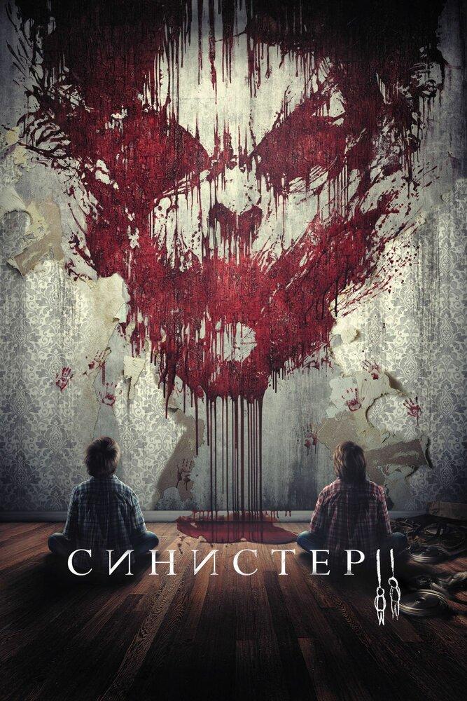 Сіністер 2  (2015) УКРАЇНСЬКОЮ МОВОЮ