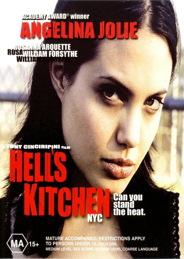 «Пекельна кухня» (Hell's Kitchen, 1998)