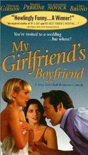 Парень моей девушки (1999)
