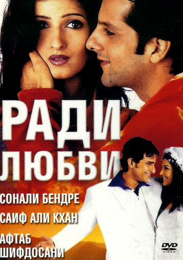 Фильм Ради любви