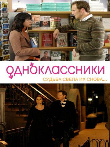Фильм Одноклассники