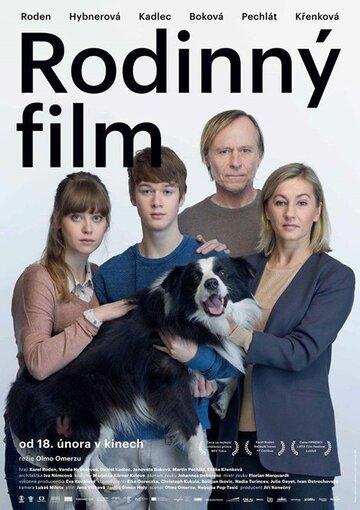 Семейный фильм (2015) полный фильм онлайн