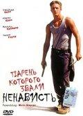 Парень, которого звали «Ненависть» (1995)