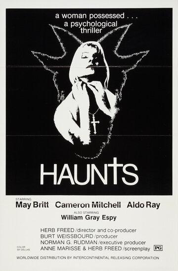 Призраки (1977)