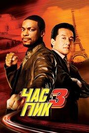 Час пик 3 (2007)