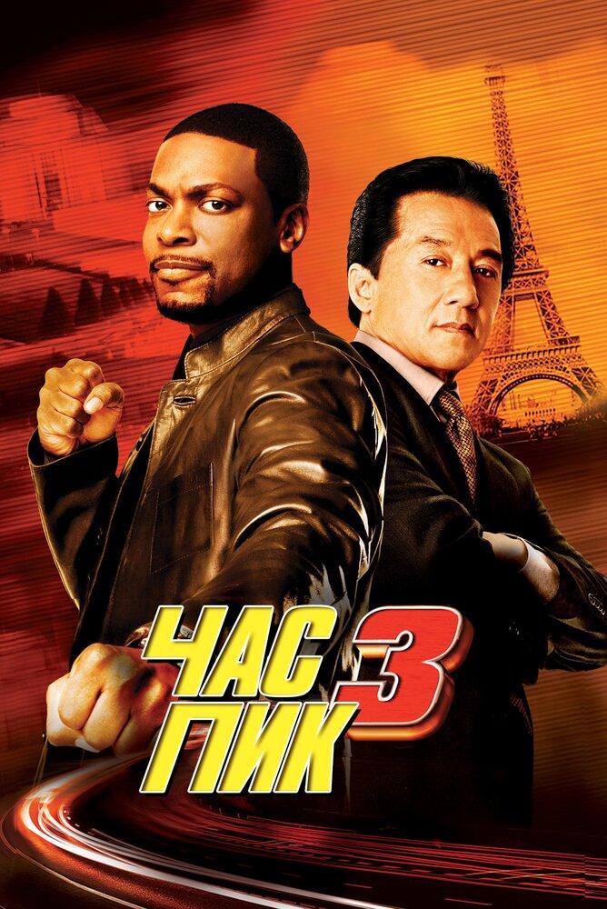Час пик 3 / Rush Hour 3 (2007) BDRip 1080p