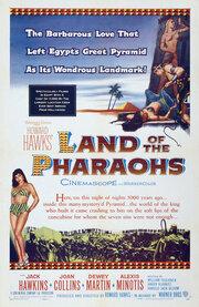 Земля Фараонов (1955)