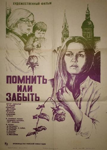 Помнить или забыть (1981)