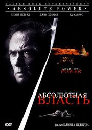 Абсолютная власть (1996)