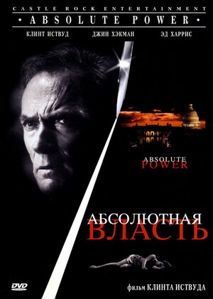 Абсолютная власть 1996 Absolute Power