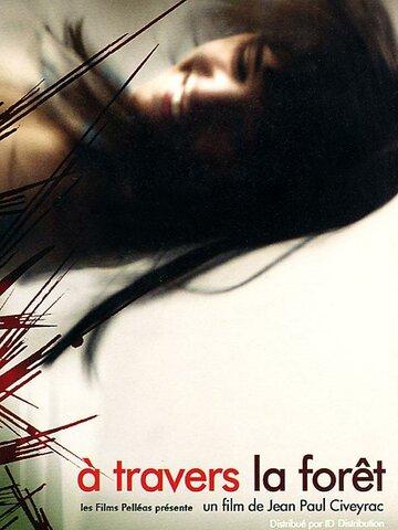 Через лес (2005)