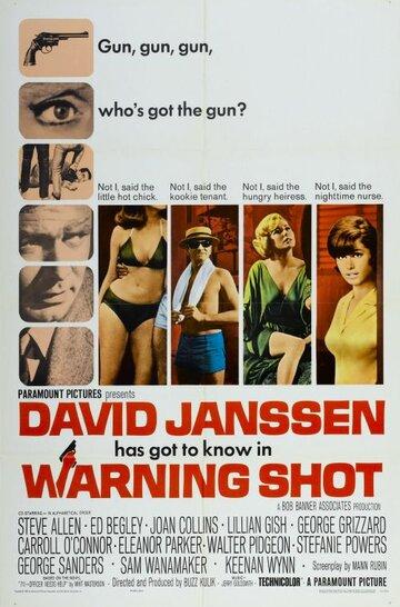 Предупредительный выстрел (1967)