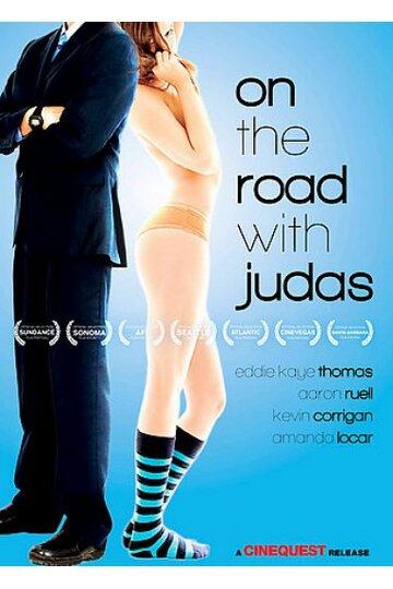 Фильм На дороге с Иудой