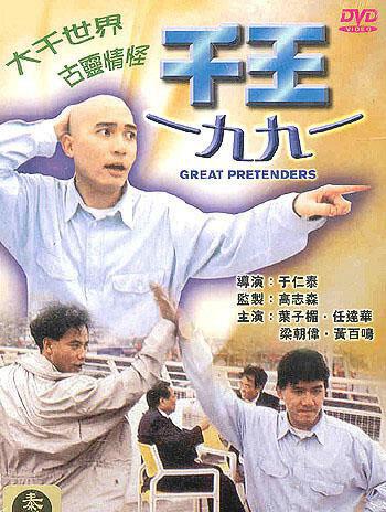 Великие притворщики (1991)