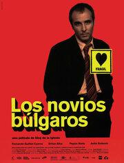 Болгарские любовники (2003) смотреть онлайн фильм в хорошем качестве 1080p