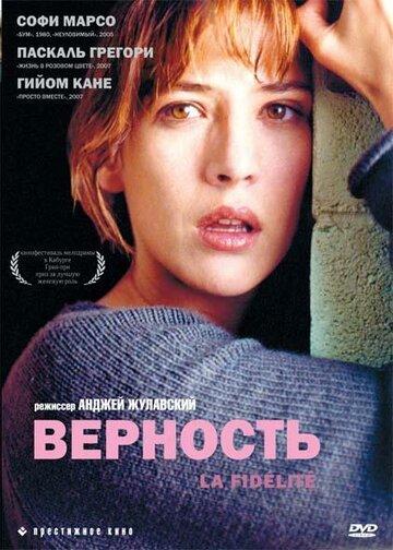 Верность (2000)