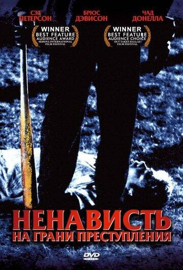 Ненависть на грани преступления (2005) — отзывы и рейтинг фильма
