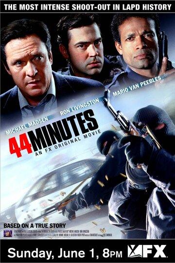 44 минуты: Бойня в северном Голливуде (44 Minutes: The North Hollywood Shoot-Out)