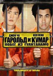 Гарольд и Кумар: Побег из Гуантанамо (2008)