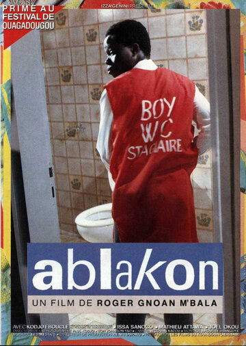 Аблакон (1986)