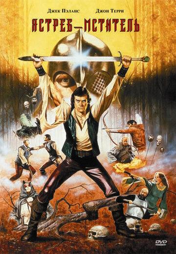 Ястреб – мститель 1980