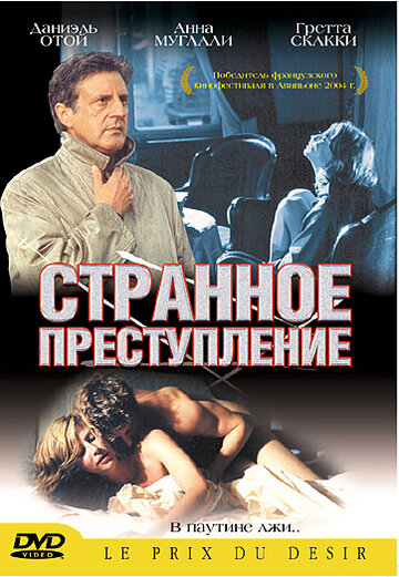 Фильм Странное преступление