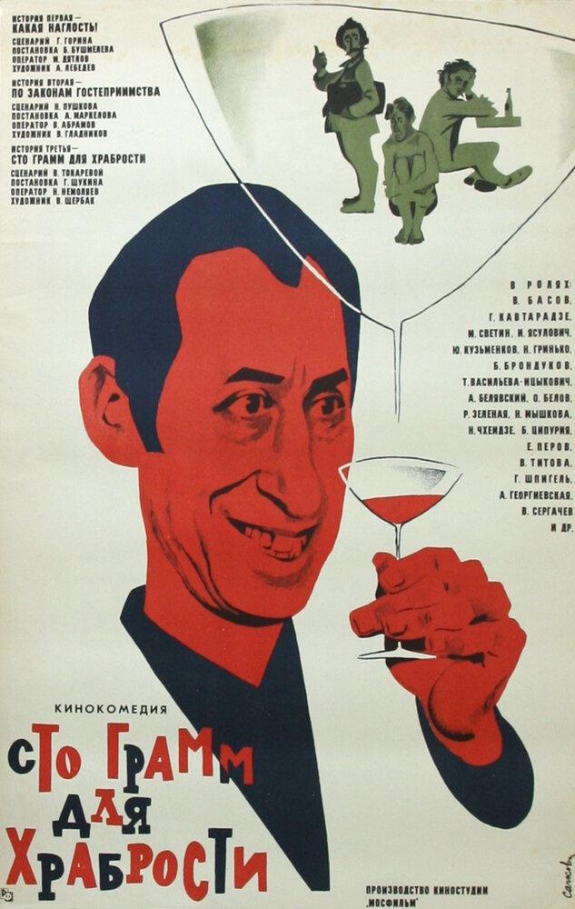 «Сто грамм» для храбрости (1976) смотреть онлайн бесплатно в HD качестве