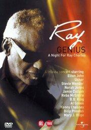 Гений: Концерт памяти Рэя Чарльза