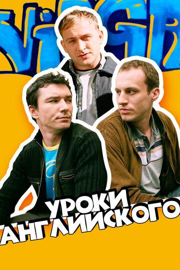 Уроки английского (2006)