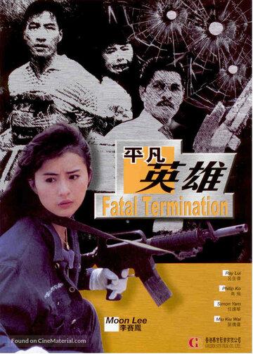 Скачать дораму Фатальное истребление Chik sik daai fung bo