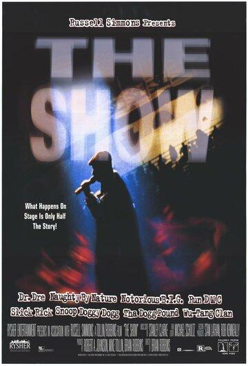 Шоу (The Show)