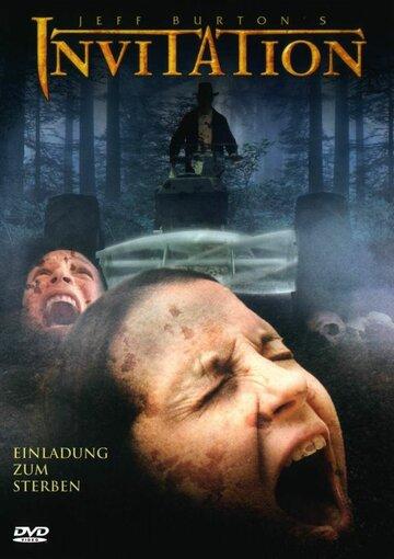 Приглашение (2003)