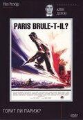 Горит ли Париж? (1966)