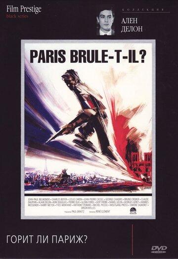 Горит ли Париж? 1966