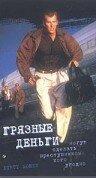 Грязные деньги (1995)