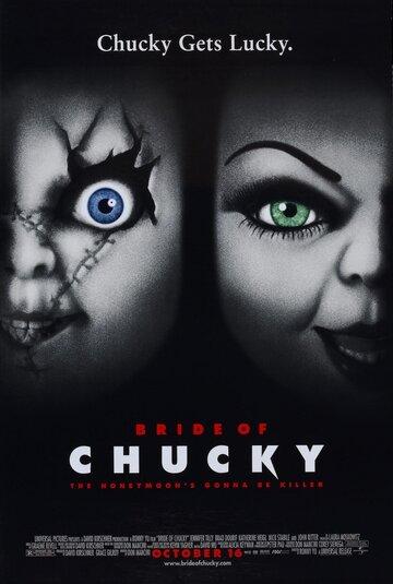 ������� ���� (Bride of Chucky)
