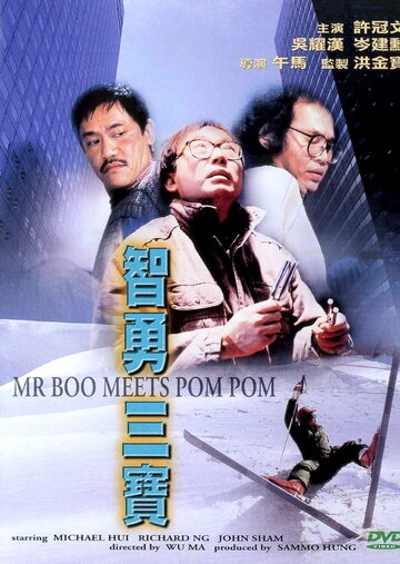 Мистер Бу и Пом Пом (Ji yung sam bo)