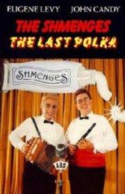 Последняя полька (1985)