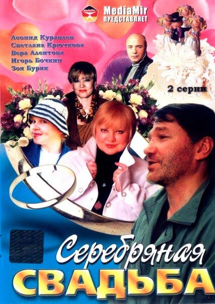 Фильм серебряная свадьба
