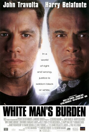 Участь белого человека (1995)